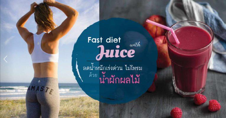 ลดน้ำหนักเร่งด่วนภายใน 5 วัน ด้วยน้ำผักผลไม้