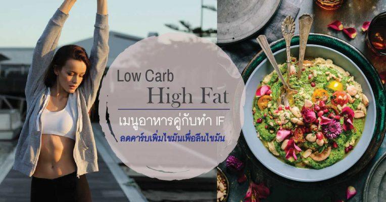อาหารสำหรับการทำ IF LCHF food menu for intermittent fasting