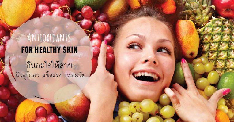superfood for skin อาหารเพื่อผิวสวย กินอย่างไรให้สวย ผิวสวย ใส ชะลอวัย ด้วยสารต้านอนุมูลอิสระ