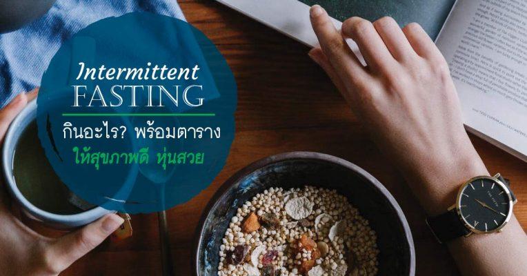 ทำ Intermittent fasting กินอะไร พร้อมตาราง เหมาะกับคนที่ต้องการคุมน้ำหนักและรักษาสุขภาพ