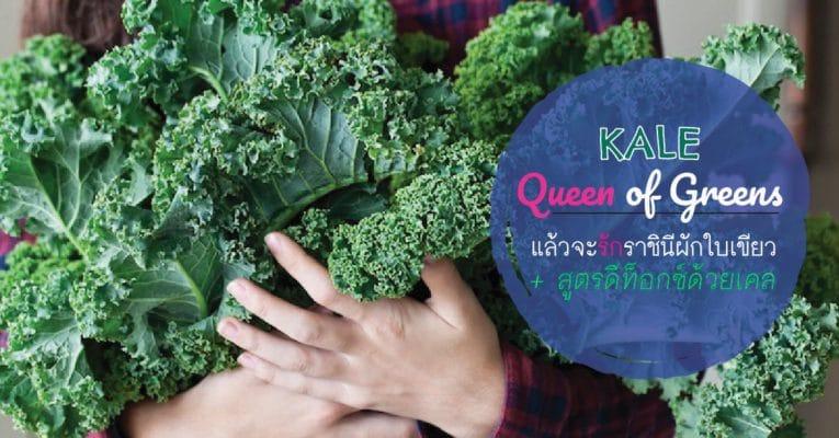 Kale เคล ผงผักเคล ออร์แกนิค สูตรดีท็อกซ์น้ำผักปั่นทำได้เอง
