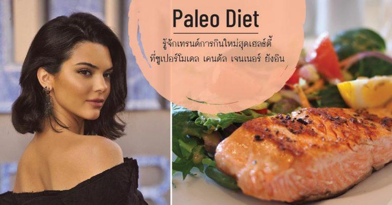 พาเลโอไดเอต คืออะไรช่วยลดน้ำหนัก รักษาสุขภาพได้อย่างไร ตามไปดูเคล็ดลับจาก เคนดัล เจนเนอร์