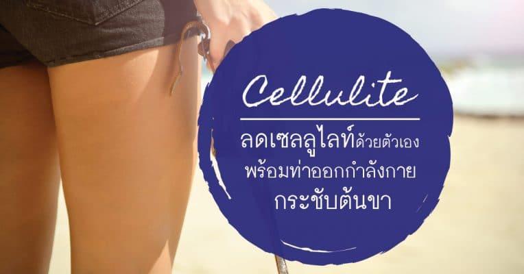 ลดเซลลูไลท์ ต้นขา หน้าท้องทั่วตัวด้วยวิธีที่ดีที่สุดด้วยอาหารและการออกกำลังกาย