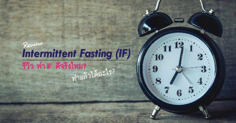 รีวิวประโยชน์ Intermittent Fasting