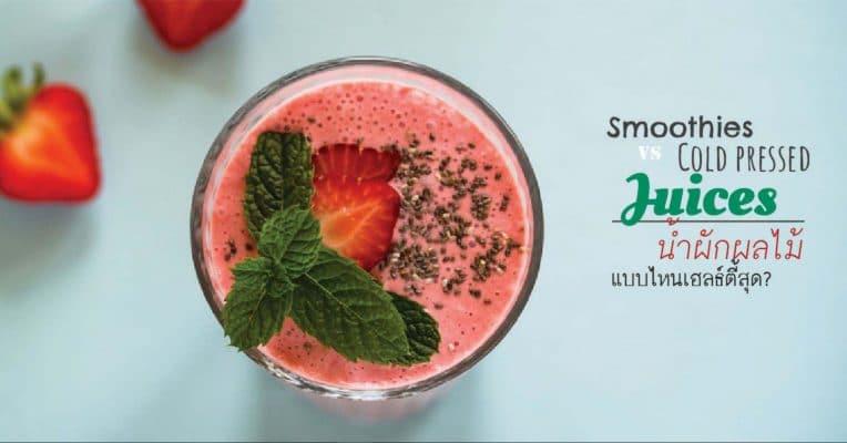 น้ำผักผลไม้ สกัดเย็น สมูทตี้ แยกกาก แบบไหนดีกว่ากัน smoothies cold pressed juices