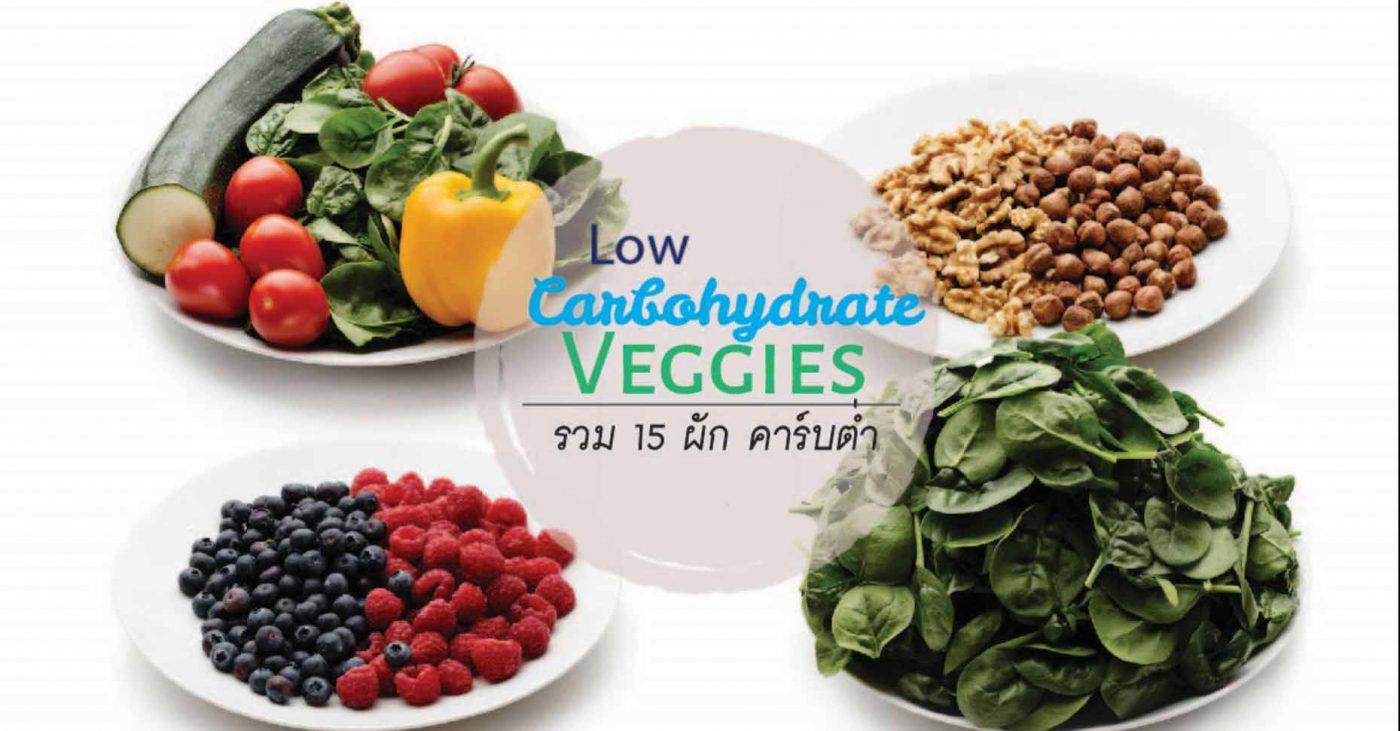 ผักลดความอ้วน 15 low carbohydrate superfood veggies