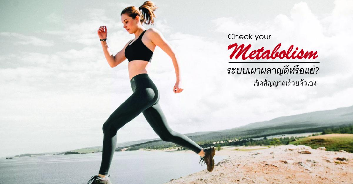 ระบบเผาผลาญไม่ดี หรือดี เมตาบอลิซึม metabolism เช็คก่อนรู้ก่อน อาหารเสริมฟื้นฟู