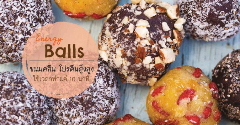 ขนมคลีน Energy Balls สูตร organic superfood thailand