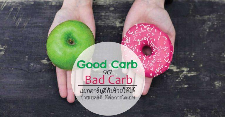 กินคาร์บไม่ให้อ้วน คาร์โบไฮเดรตเชิงซ้อน คือ