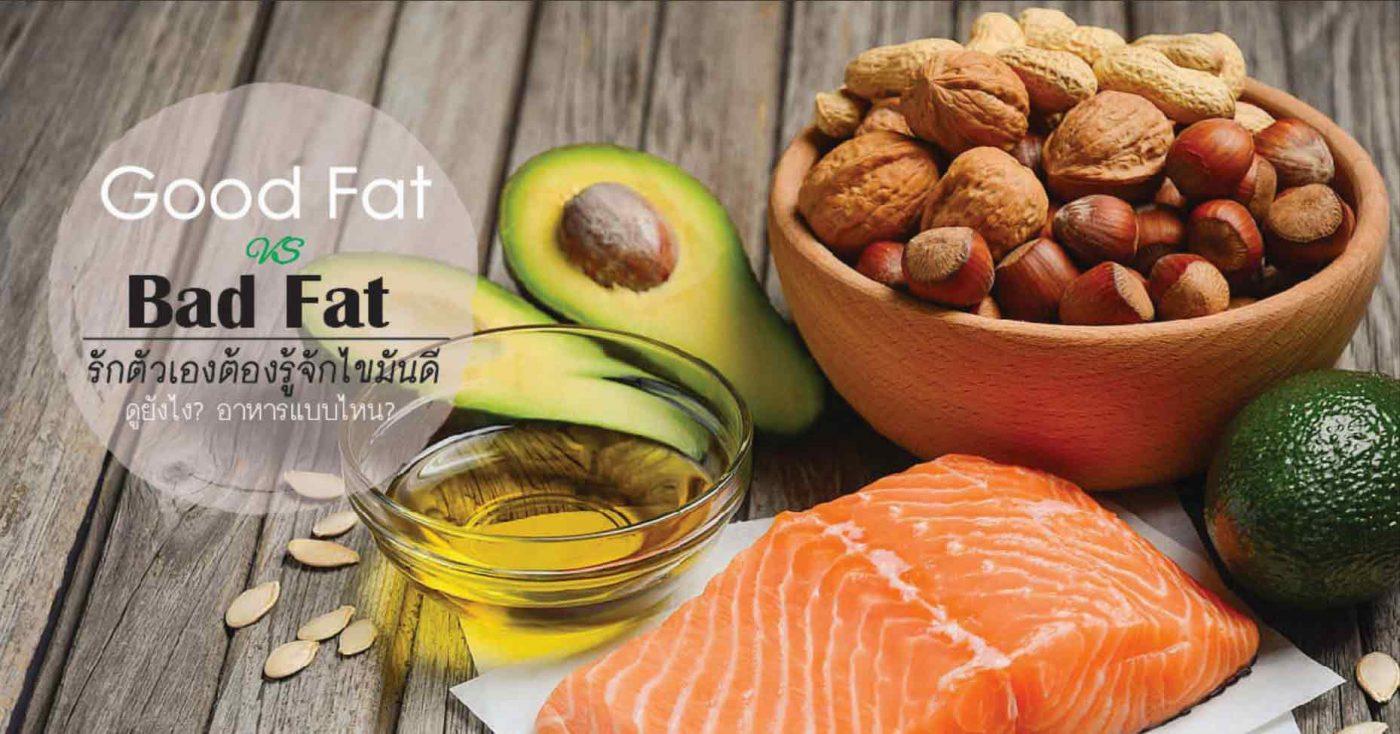 ไขมันดี Good vs bad fat you must know for healthy diet เพิ่มไขมันดี ลดไขมันเลว