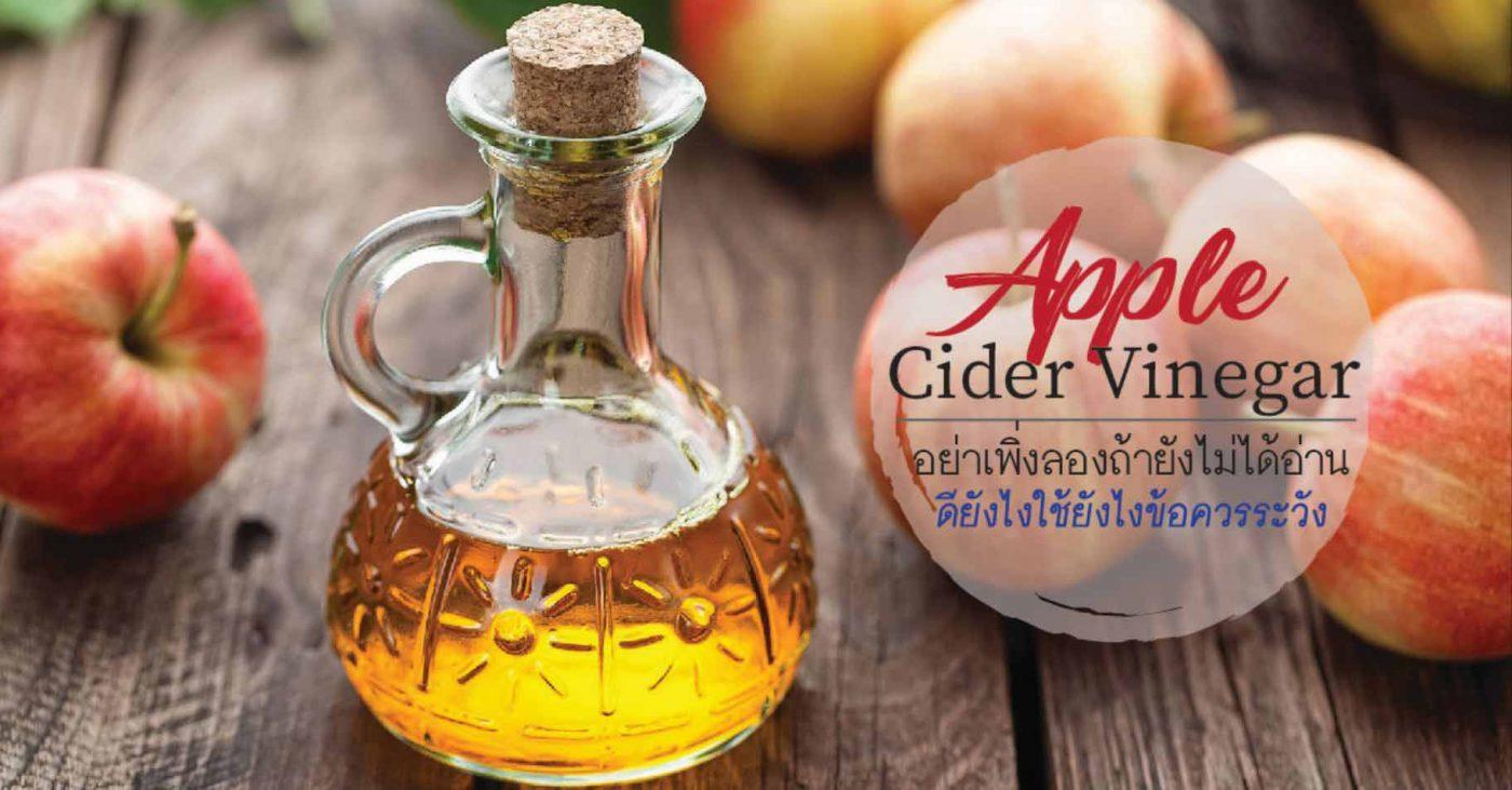 Apple cider vinegar แอปเปิ้ลไซเดอร์