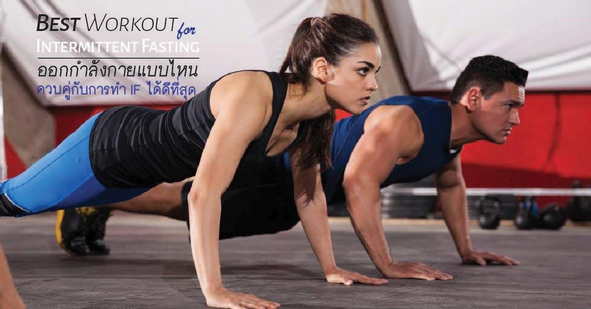 ออกกำลังกาย ร่วมกับการทำ IF ให้ได้ประสิทธิภาพ ลดไขมันเพิ่มกล้ามเนื้อได้มากที่สุด
