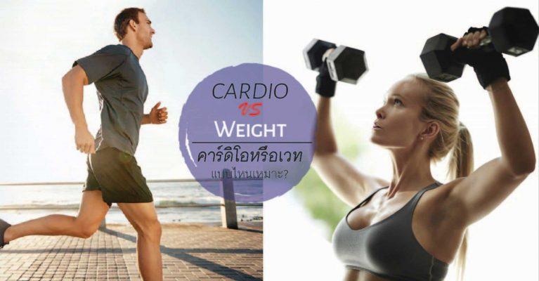 คาร์ดิโอ เล่นเวท ลดน้ำหนัก ลดไขมันได้ดีกว่ากัน workout exercise weight training cardio for weightloss