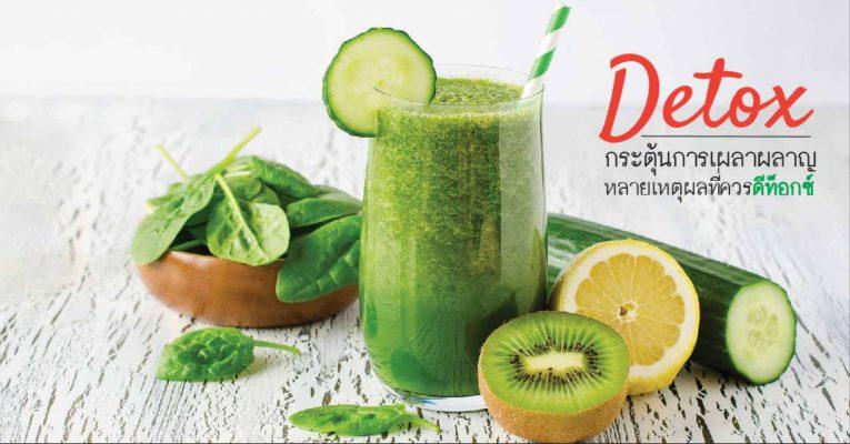 Detox ดีท็อกซ์ หลายวิธีและน้ำผักผลไม้ เพื่อล้างพิษหลายเหตุผลที่ดีต่อสุขภาพ สูตรดีท็อกซ์ล้างลําไส้ด้วยผักผลไม้ superfood thailand