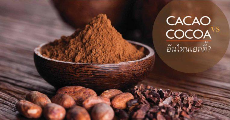 คาคา cacao ซุปเปอร์ฟู้ด superfood ที่ทานง่าย อร่อยคลีน ประโยชน์เต็มเปี่ยม พร้อมเมนู ขนมคลีน ลดพุง