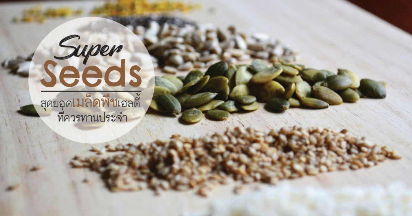เมล็ดธัญพืชเพื่อสุขภาพ Super healthy organic seeds you should eat superfoods daily thailand healthplatz