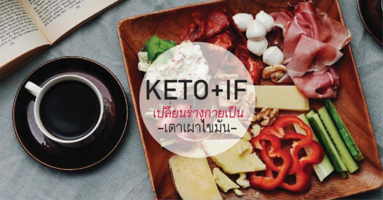 กิน keto intermittent fasting คือ การผสมวิถีการกินแบบคีโต เข้ากับการจำกัดช่วงเวลาแบบการทำ IF นั่นคือ ช่วยให้ร่างกายเผาไขมันเก่งขึ้นจนลดน้ำหนักได้เร็ว superfood ซุปเปอร์ฟู้ด เมนูอาหารคีโต healthplatz