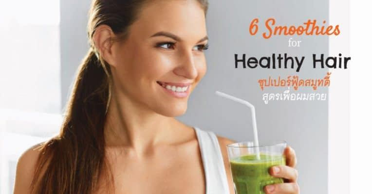 สมูทตี้บำรุงผม superfood smoothies for healthy hair by healthplatz