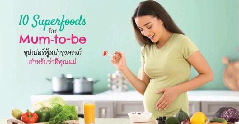 10 superfoods อาหารบำรุงคนท้อง for pregnant women-healthplatz