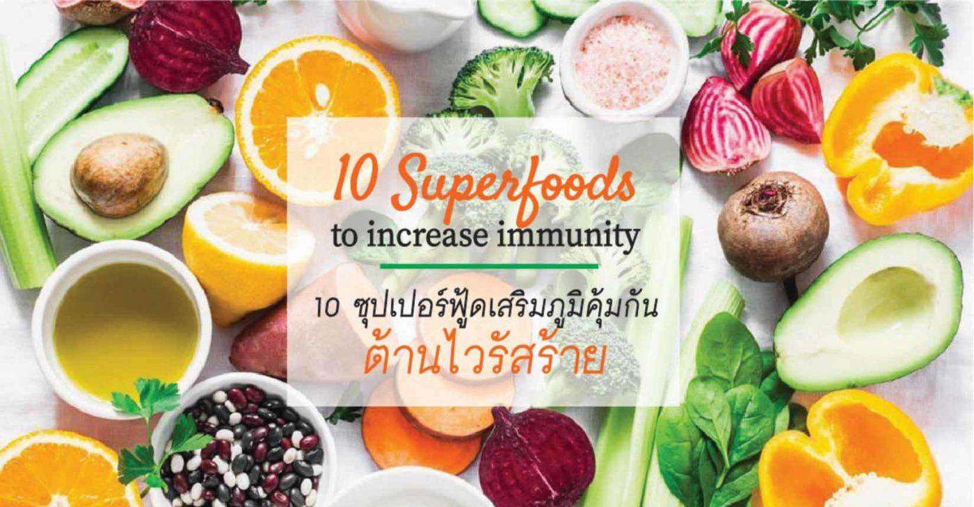 ไวรัสโคโรนา 10 superfoods for better immune and fighting coronavirus ซุปเปอร์ฟู้ดช่วยต้านไวรัส-healthplatz