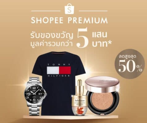 Shopee premium โค้ดส่วนลดช้อปปี้
